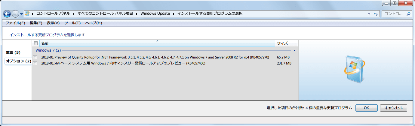 Windows 7 64bit Windows Update オプション 2018年1月分リスト