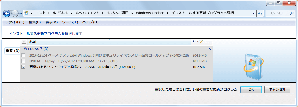Windows 7 64bit Windows Update 重要 2017年12月分リスト KB4054518、NVIDIA - Display - 10/27/2017 12:00:00 AM - 23.21.13.8813 非表示