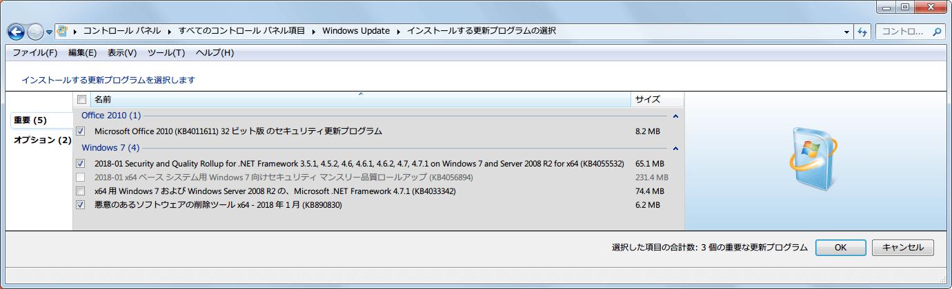 Windows 7 64bit Windows Update 重要 2018年1月分リスト KB4056894