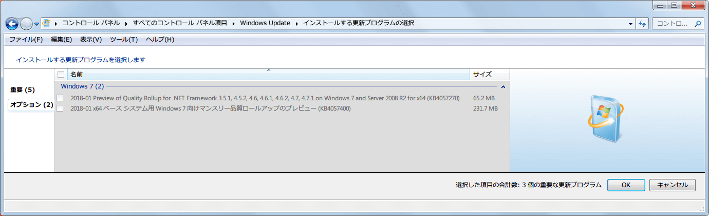 Windows 7 64bit Windows Update オプション 2018年1月分リスト KB4057270、KB4057400 非表示