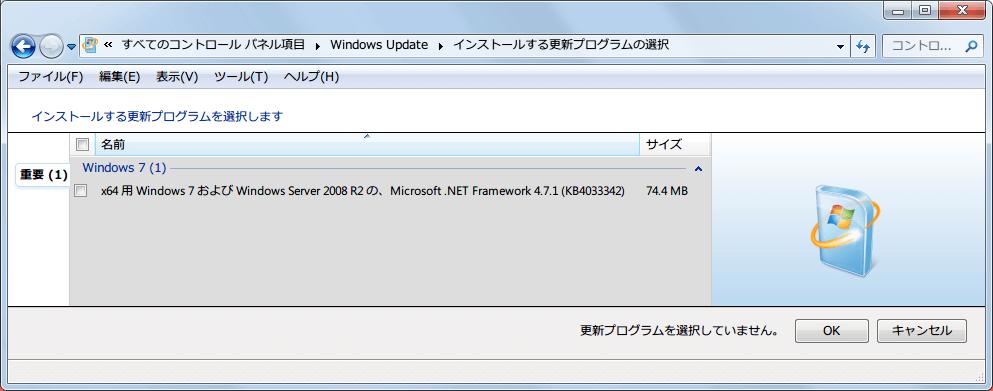 Windows 7 64bit Windows Update 重要 2018年1月公開分更新プログラム(重要)、Microsoft Windows .NET Framework 4.7.1 オフラインインストーラー (KB4033342) 保留