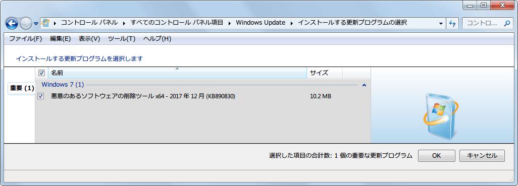 Windows 7 64bit Windows Update 重要 2017年12月公開分更新プログラム(重要)インストール