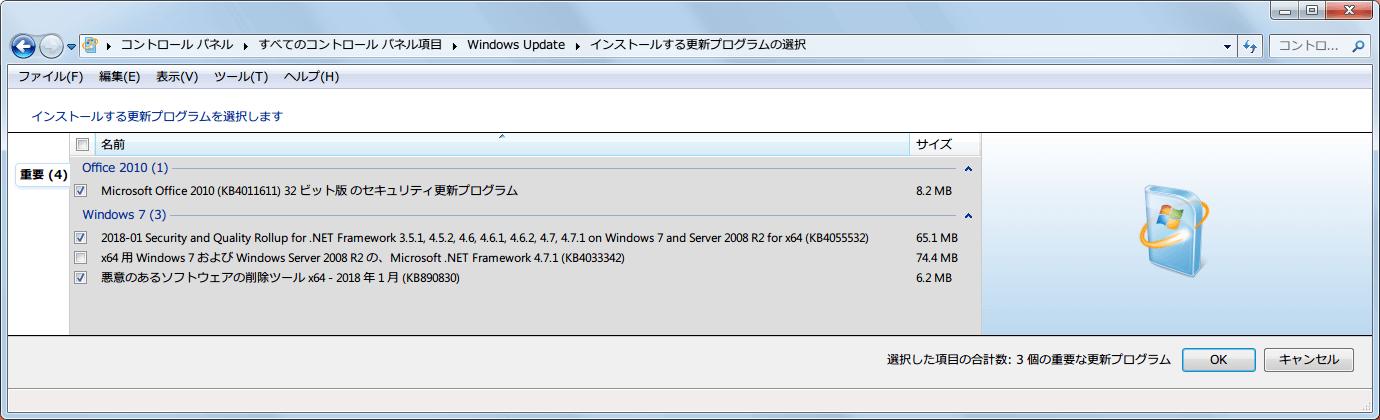 Windows 7 64bit Windows Update 重要 2018年1月公開分更新プログラム(重要)インストール