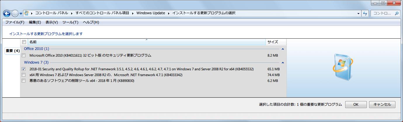 Windows 7 64bit Windows Update 重要 2018年1月公開分更新プログラム(重要)インストール、2018年1月 .NET Framework 3.5.1、4.5.2、4.6、4.6.1、4.6.2、4.7、4.7.1 用セキュリティおよび品質ロールアップ(KB4055532)