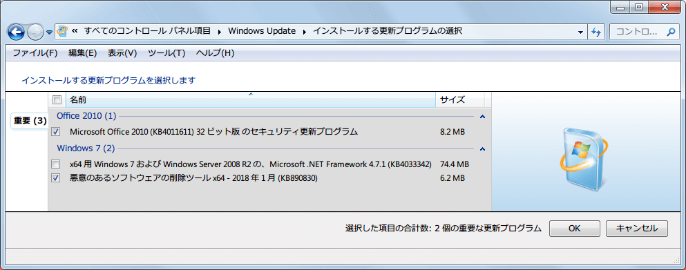 Windows 7 64bit Windows Update 重要 2018年1月公開分更新プログラム(重要)インストール、KB4011611(Microsoft Office 2010 更新プログラム)、悪意のあるソフトウェアの削除ツール(KB890830)
