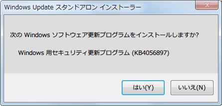 2018年1月 x64 ベース システム用 Windows 7 向けセキュリティのみの品質更新プログラム (KB4056897) windows6.1-kb4056897-x64_2af35062f69ce80c4cd6eef030eda31ca5c109ed.msu インストール、再起動あり