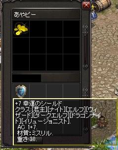 01157幸運盾