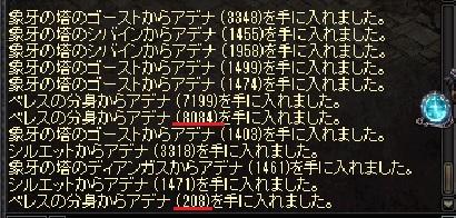 0128象牙アデナの偏り