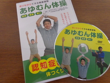 あゆむん体操 DVD