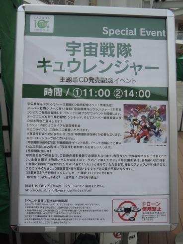 20180122「宇宙戦隊キュウレンジャー 主題歌CD発売記念イベント」 (1)