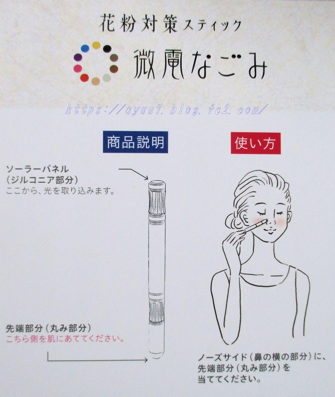 nagomi3.jpg