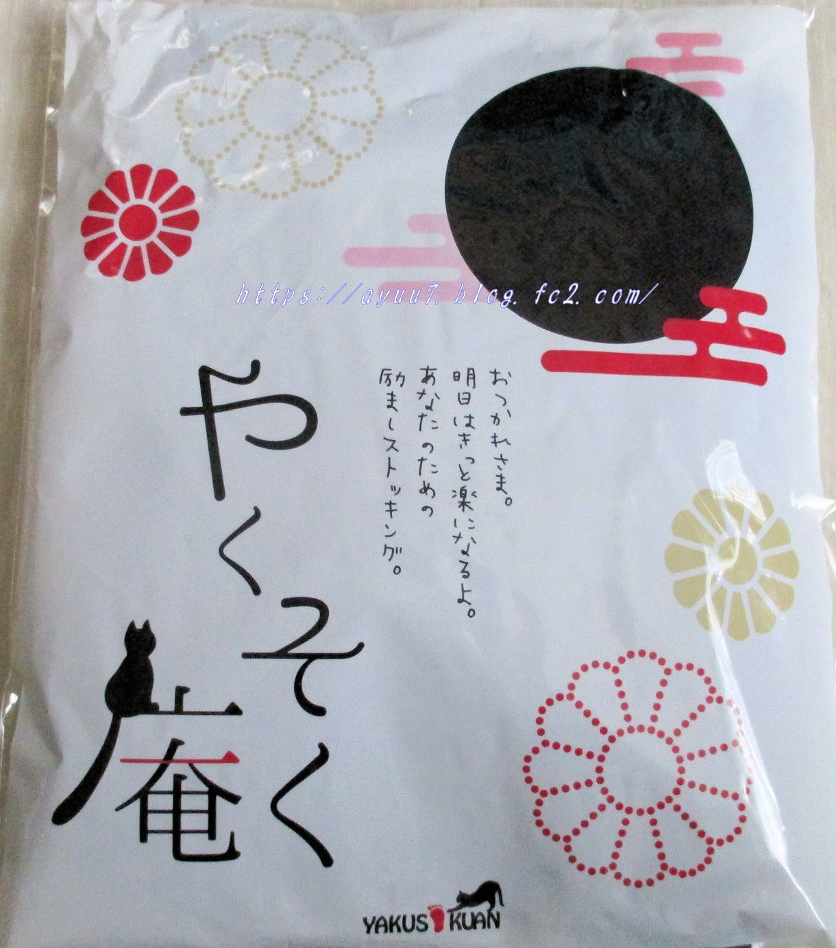 yakusokuanusagi.jpg
