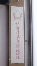 秋葉神社御札