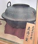 闘鶏神社弁慶産湯釜