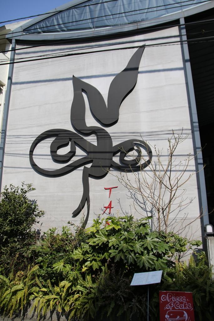 岡本太郎記念館_3