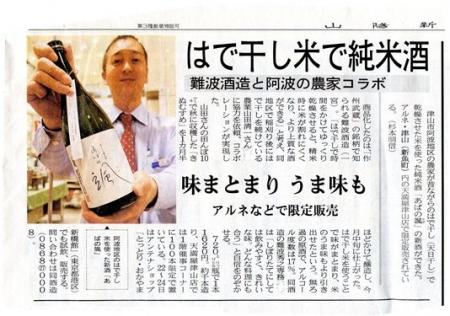 山陽新聞B