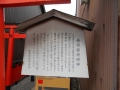 180128合槌稲荷神社由来