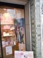 180210化粧品屋さん店頭の不動行光タペストリー