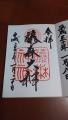 180120本日拝受の藤森神社御朱印