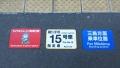 180211サイクルトレインや乗り入れ車両の乗車位置