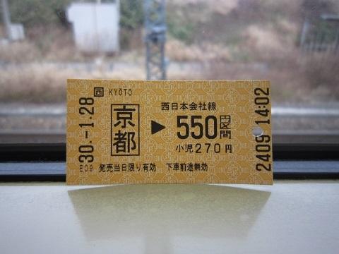 jrw-ticket02.jpg