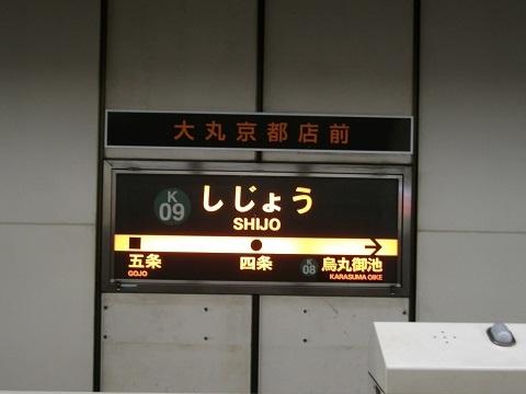 ky-shijo-1.jpg