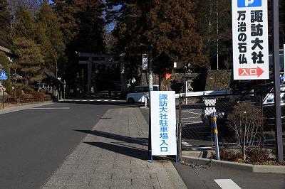 nagano_20180122_01.jpg