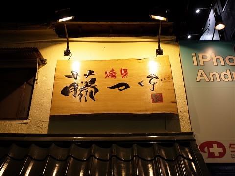 fujitsubo01.jpg