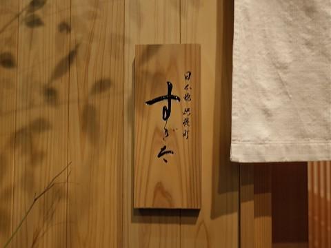 newyearsugita02.jpg