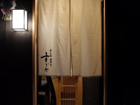 newyearsugita36.jpg