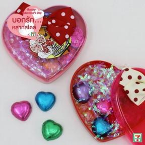 Valentines day gift (4)
