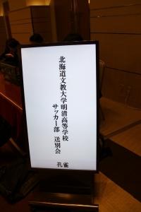 送別会 (1)