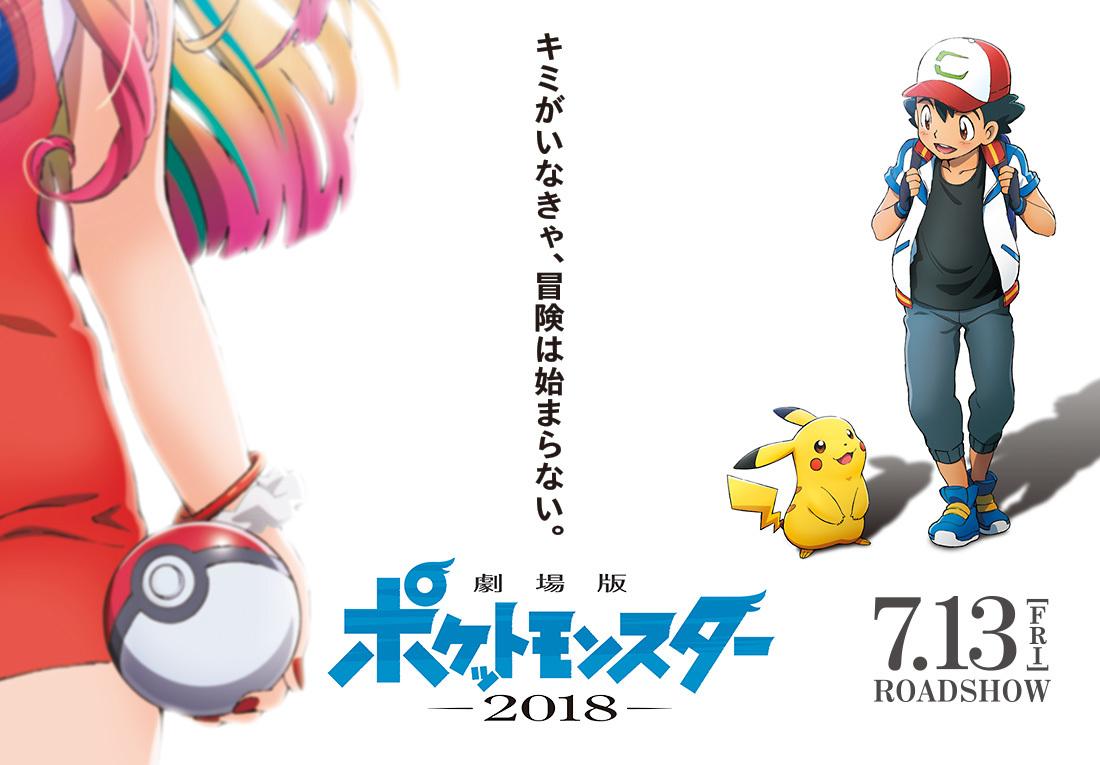 劇場版ポケットモンスター」最新作ビジュアル、PV公開!2018年7月13日