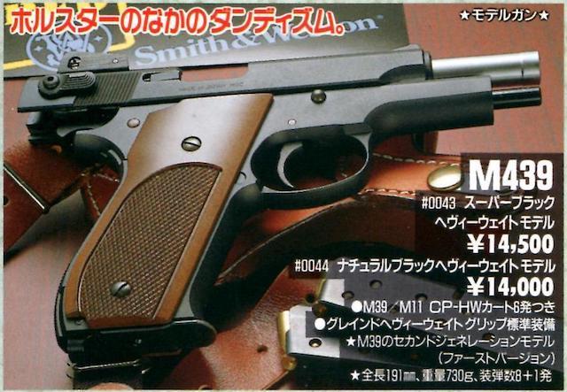 MGC M439ー12