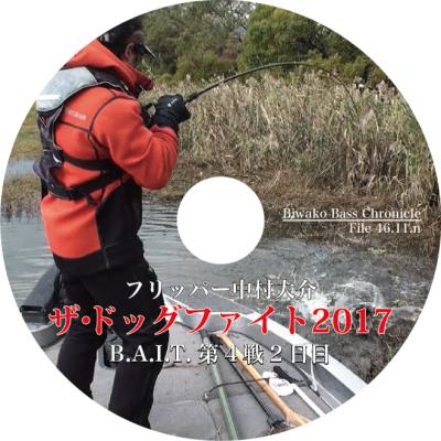 DVD フリッパー中村大介 ザ・ドッグファイト BAIT2017第4戦2日目 レベル