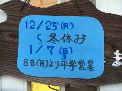喫茶JouJouX冬休みのお知らせ