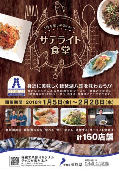 琵琶湖八珍フェア・サテライト食堂