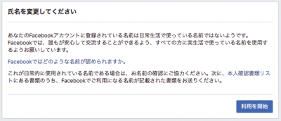 Facebookアラート
