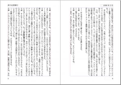 大森貴洋プロインタビュー2