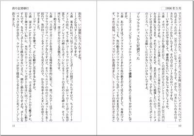 大森貴洋プロインタビュー3