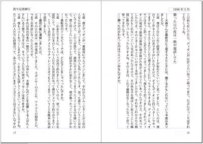 大森貴洋プロインタビュー6