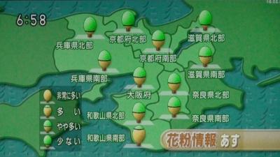 NHK 明日の花粉情報(18/02/26)