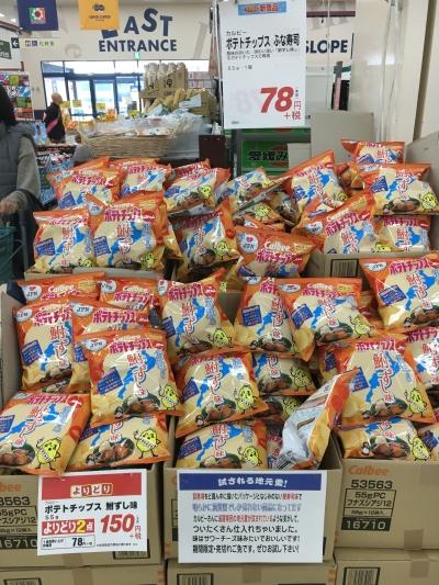 鮒ずし味ポテチ1袋78円 2袋なら150円!!