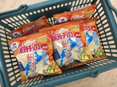 琵琶湖愛を発揮して10袋買っちゃいました