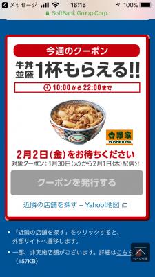 Softbankスーパーフライデーのお知らせ