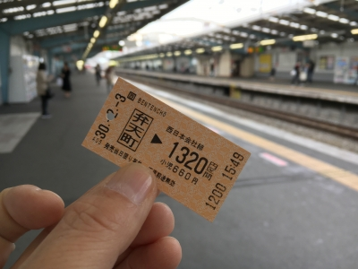 弁天町駅とJR切符