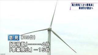 くさつ夢破れ風車廃止の方針を確定