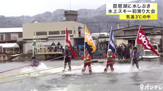 琵琶湖で水上スキー初滑り