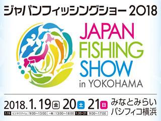 ジャパンフィッシングショー2018バナー