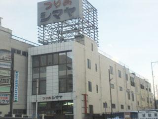 シマヤ釣具店